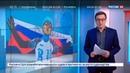 Новости на Россия 24 Федерация хоккея России назвала окончательный состав мужской и женской сборной