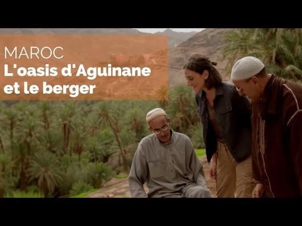 Maroc, sur la route des oasis - Loasis dAguinane