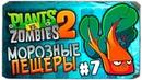 СЕКРЕТЫ МОРОЗНЫХ ПЕЩЕР - PLANTS VS ZOMBIES 2 РАСТЕНИЯ ПРОТИВ ЗОМБИ 2