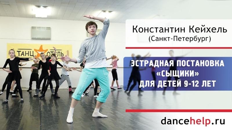 Эстрадная постановка «Сыщики» для детей 9-12 лет. Константин Кейхель, Санкт-Петербург