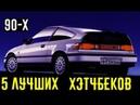 5 САМЫХ ЛУЧШИХ хэтчбеков из 90-х, которые вы захотите купить