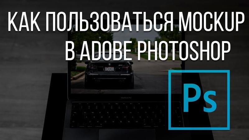 Mockup в Photoshop. Как пользоваться Mockup в Adobe Photoshop?
