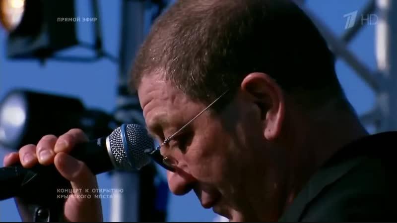 Григорий Лепс на концерте к открытию Крымского моста HD Самый лучший день mp4