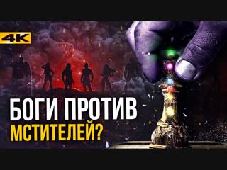 Marvel/DC: Geek Movies Танос и Хранители времени. Сюжет Мстителей 4!