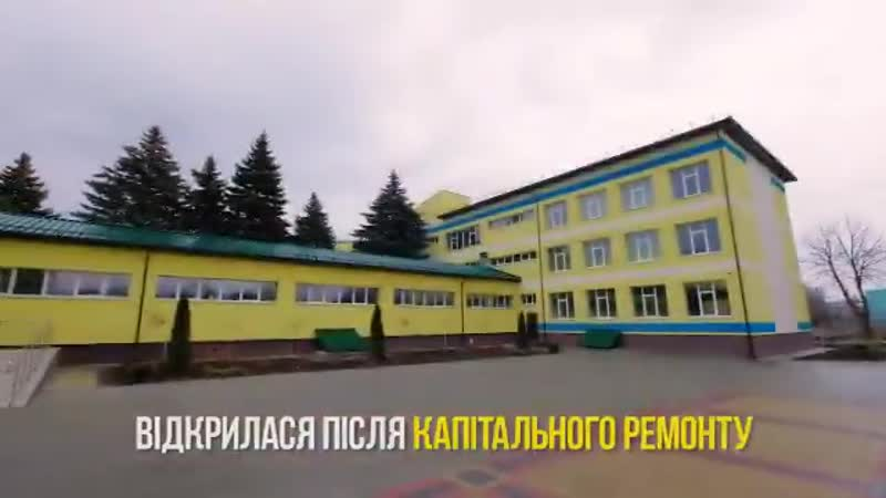 Слов'янська ЗОШ 13 відкрилася після капітального ремонту.