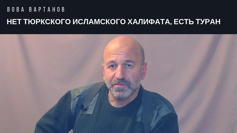 Вова Вартанов о событиях в Караганде