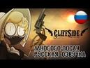 CliffSide Cartoon Series Pilot Клиф Сайд Пилотный выпуск Русская озвучка