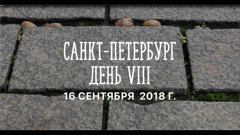 питер 16.09.18
