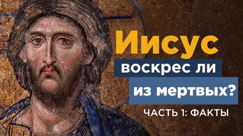 Воскрес ли Иисус из мертвых Часть 1_ Факты