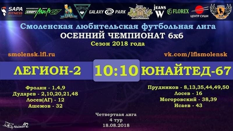 Осенний сезон 6х6-2018. ЛЕГИОН-2 - ЮНАЙТЕД-67 1010 (обзор матча)