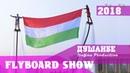В Первые в Таджикистане покажут Flyboard show