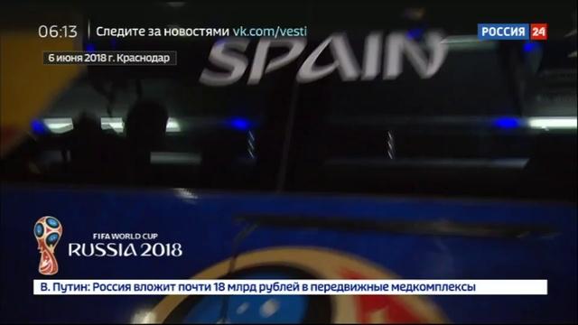 Новости на Россия 24 • Сборная Испании удивилась доброжелательному приему в России