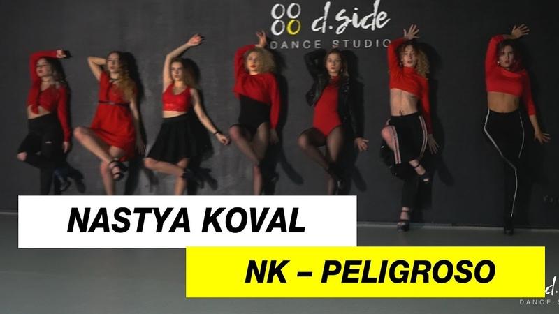 NK - Peligroso | Choreography by Nastya Koval | D.Side Dance Studio