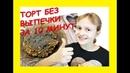 ОЧЕНЬ ВКУСНЫЙ ТОРТ за 10 минут БЕЗ ВЫПЕЧКИ Муравейник с изюминкой Katusha