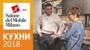 ISaloni 2018 Кухни. Новинки и тренды в кухнях. Обзор выставки в Милане. Бытовая техника для кухни.