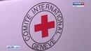 Информация ушла - можно закрываться: МККК прекращает работу в Крыму
