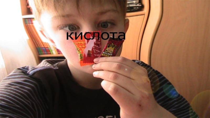 Ем МЕГА кислые конфеты