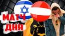 ИЗРАИЛЬ - АВСТРИЯ / ЕВРО 2020 / ПРОГНОЗ