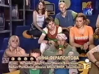 12 злобных зрителей MTV (2000)