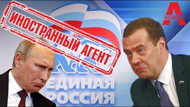 Вот тебе на: Единая Россия оказалась иностранным агентом? - Итоги недели