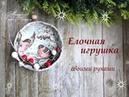 Елочная игрушка из баночной крышки мастер класс новогодний декор своими руками Christmas decor