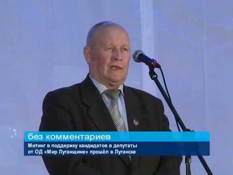 ГТРК ЛНР. Митинг в поддержку кандидатов от ОД «Мир Луганщине» прошёл в Луганске. 22 октября 2018