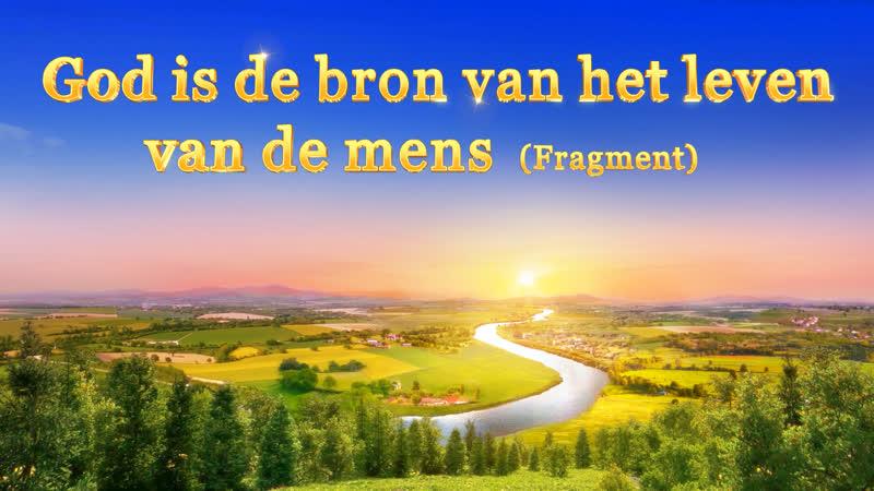 Lezing van de woorden van Almachtige God 'God is de bron van het leven van de mens Fragment I