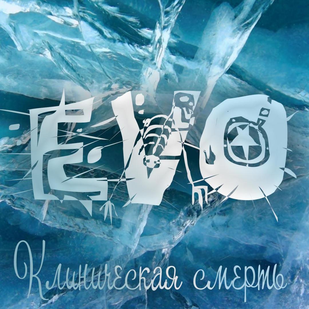 EVO - Клиническая смерть (Single)