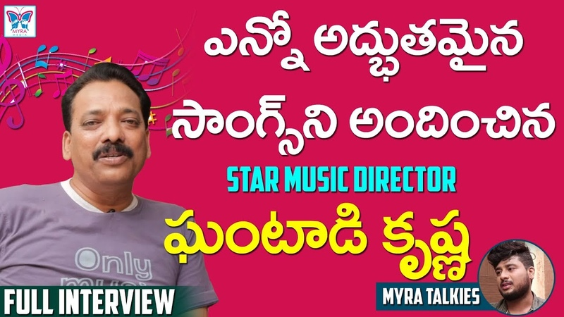 Ghantadi Krishna Ful Interview || Telugu Popular Music Director || Tollywood || Myra Media