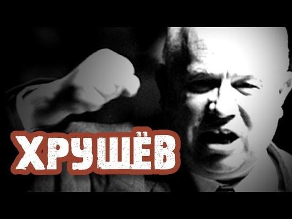 05 Хрущёв против Берия Что было после смерти Сталина