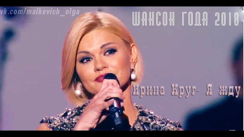 Шансон Года 2018 - Ирина Круг - Я жду