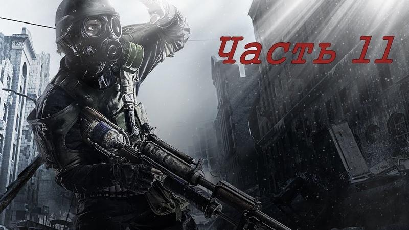 Прохождение Metro 2033 Redux (Xbox One) Часть 11 Тургеневская