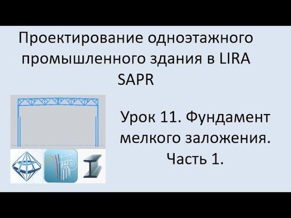 Проектирование одноэтажного промышленного здания в Lira Sapr Урок 11
