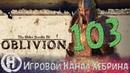 Прохождение Oblivion - Часть 103 (Задания Черной руки)