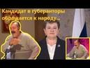 Губернатор Владимирской области увидела в народе людей