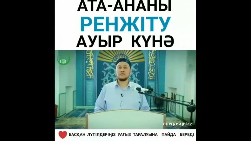 Ұстаз: Арман Қуанышбаев - Ата-Анаға ақ болу
