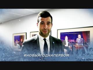 Иван Ургант. Новый год на Первом!