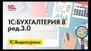 Расшифровка операций по банковским счетам в отчетности заемщика в 1СБухгалтерии 8