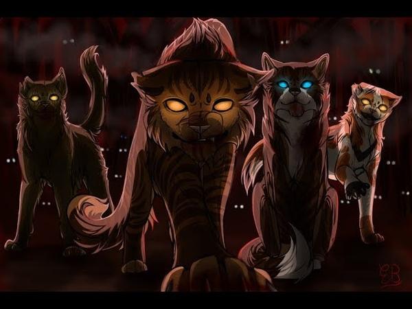 Коты Воители Цирк уехал клоуны остались Клип
