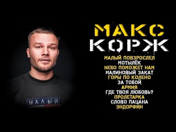 Сборник песен Макс Корж Мотылёк Малый повзрослел Малиновый закат и другие