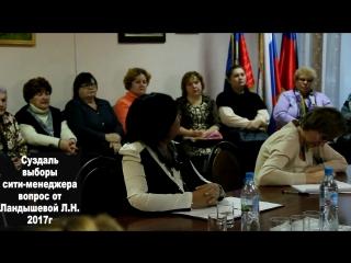 Суздаль выборы сити-менеджера вопрос от Ландышевой Л.Н.2017г.