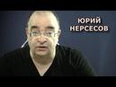 Нерсесов Герой Соцтруда Том Тыквер