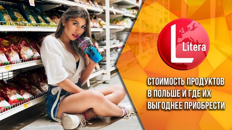 Цены на продукты в Польше 2019 Обзор магазинов Полезные советы покупателям