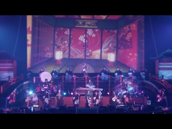 和楽器バンド 吉原ラメント 2018 1 27横浜アリーナ