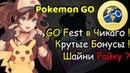 Этап 1 | GO Fest в Чикаго | Что ожидать ? Покемон Го