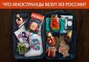 Из России с любовью Как думаете, какие русские сувениры популярны у иностранцев?