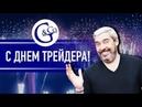🎁 С праздником С ДНЁМ ТРЕЙДЕРА поздравляет Александр Герчик