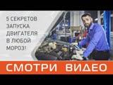 5 секретов запуска двигателя в любой мороз! 5 ctrhtnjd pfgecrf ldbufntkz d k.,jq vjhjp!