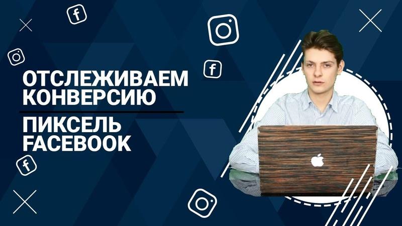 Пиксель Фейсбук пиксель Facebook Как установить пиксель фейсбук на сайт Код пикселя facebook