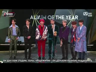 "[RUS SUB][14.12.18] Album of the Year - ""LOVE YOURSELF 轉 'Tear'"" @ 2018 MAMA in Hong Kong"